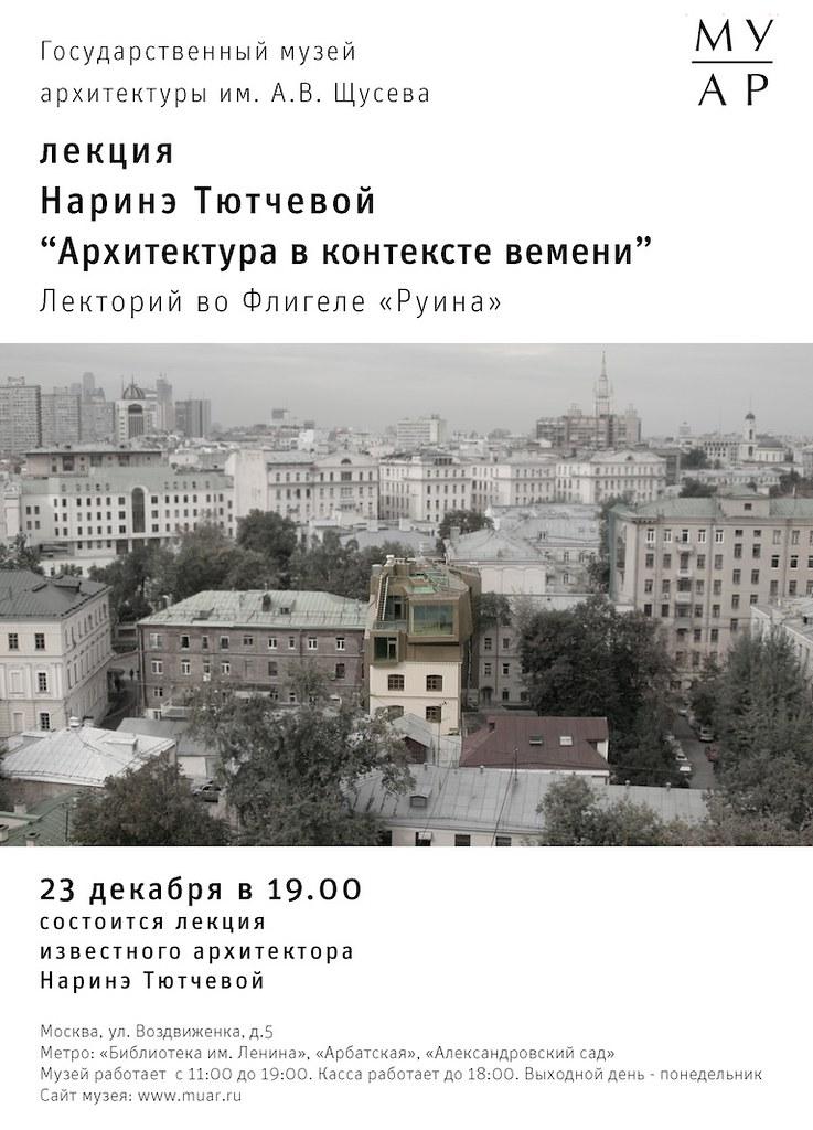 narine_tyutcheva