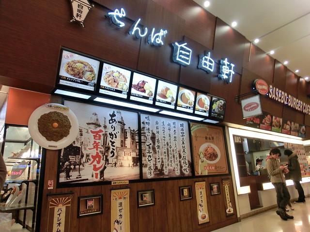 せんば自由軒 - Mori Food Court - AEON Lake Town (イオンレイクタウン フードコート) 埼玉越谷