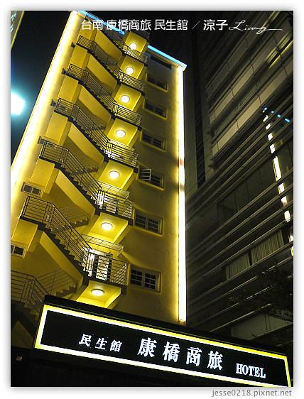 台南 康橋商旅 民生館 17