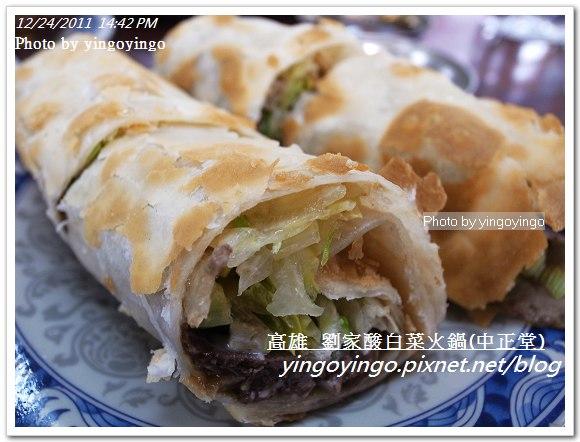 高雄左營_劉家酸白菜火鍋20111224_R0049893