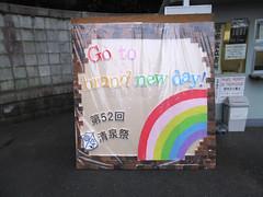 fes2011-清泉女子大学-清泉祭-01