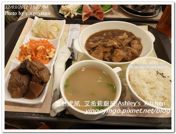 雲林虎尾_艾希莉廚房20111203_R0044343