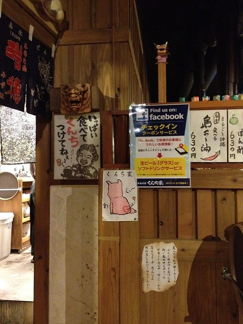 沖縄家庭料理 くんち屋 安里店