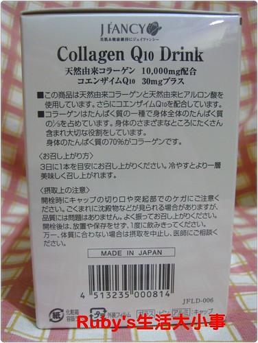 婕凡希Q10膠原蛋白飲料 (5)