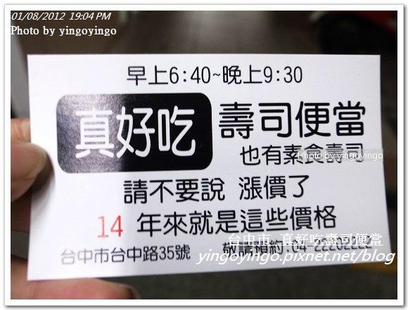 台中南區_真好吃壽司20120108_R0050346