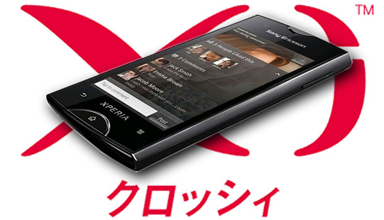 xperia_ray_with_xi