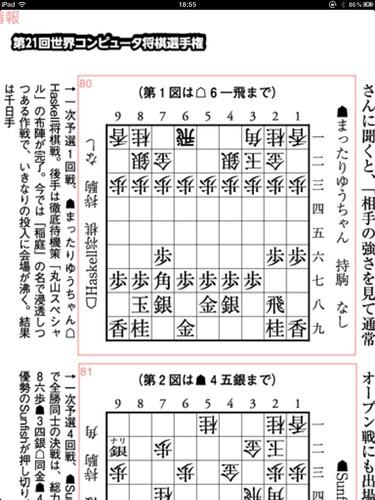 将棋世界 2011年7月号より