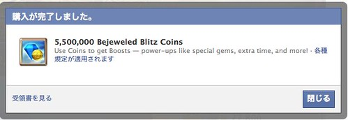 (1) FacebookのBejeweled Blitz
