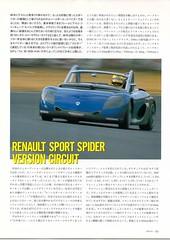 1997_05_cg_spider0002