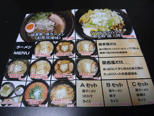 『醤道 ver 匠(奈良三条本店)』-04