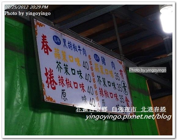 花蓮吉安_北港春捲20120125_R0050950