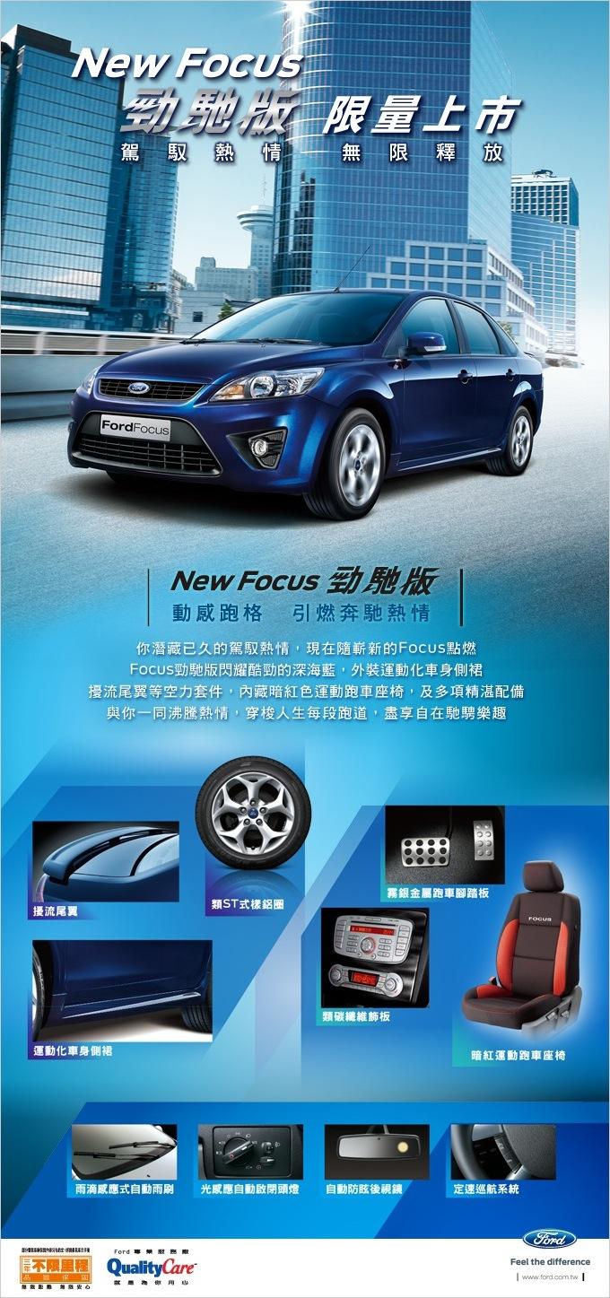 Ford Focus勁馳版