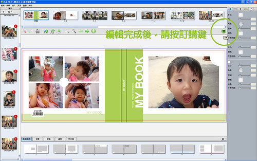 當作品編輯完成後,請在story365軟體內按訂購鍵