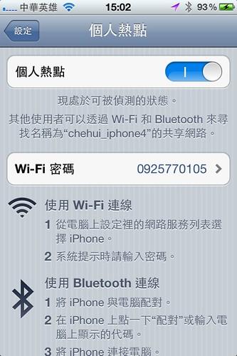 Windows Phone 7.5 Mango 大改版!是否可以與蘋果 iOS5 一決生死 @3C 達人廖阿輝