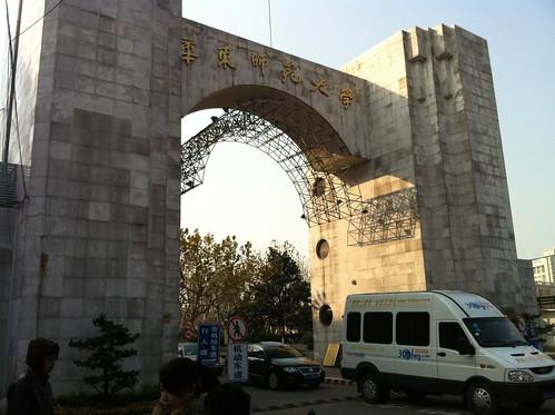 The gate of ECNU