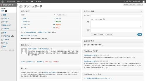 WordPress 3.3 ダッシュボード