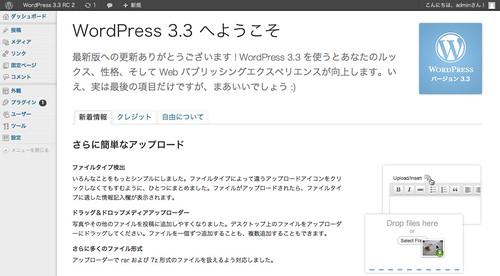 紹介「WordPress について」