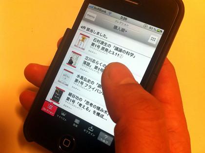 FAN+ アプリ