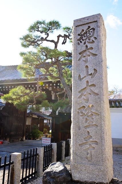 總本山本隆寺
