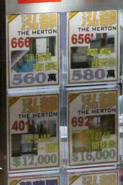 Real estate adverts in Hong Kong