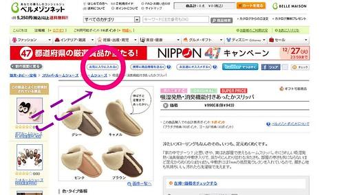 吸湿発熱・消臭機能付きあったかスリッパ 通販のベルメゾンネット - Google Chrome 20111226 121154