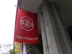 fes2011-戸板女子短期大学-戸板祭-01