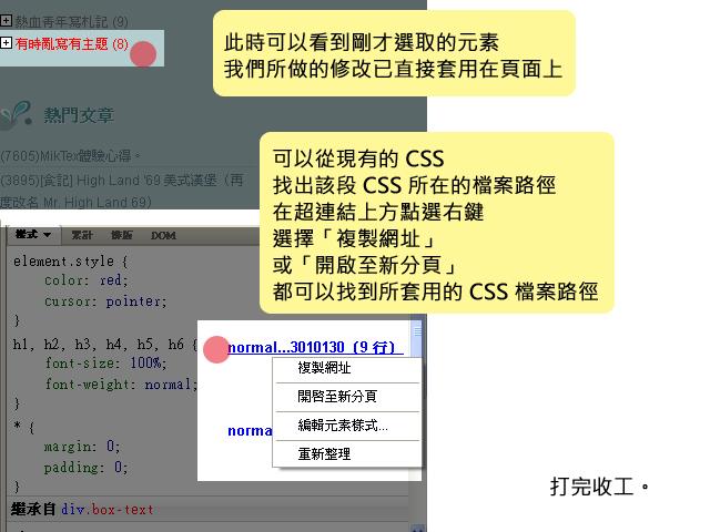 Firebug 使用心得:也可以透過這個工具很方便地找到 CSS 所屬的檔案路徑!