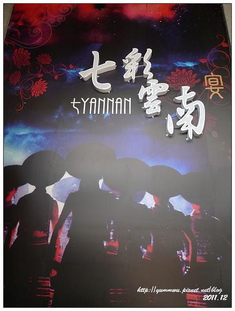 七彩雲南-龍潭店(1)