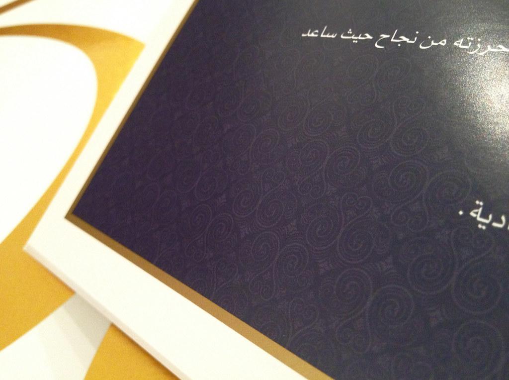 Brochure design - Kuwait Investment Company - Kuwait | Flickr