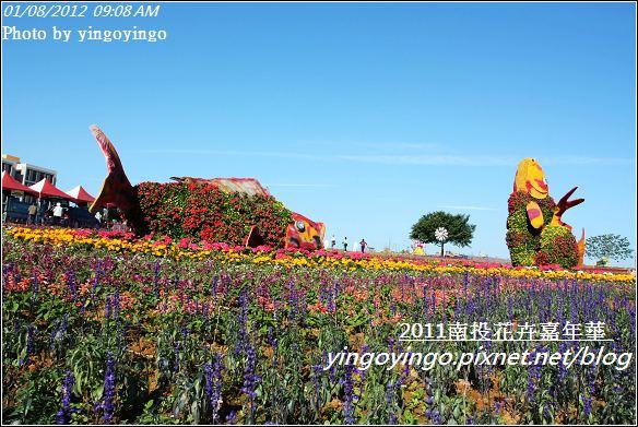 2011南投花卉嘉年華20120108_I2316