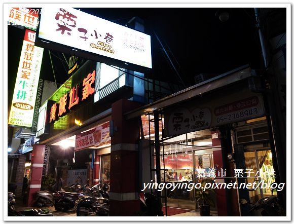 嘉義市_栗子小巷20120118_R0050608