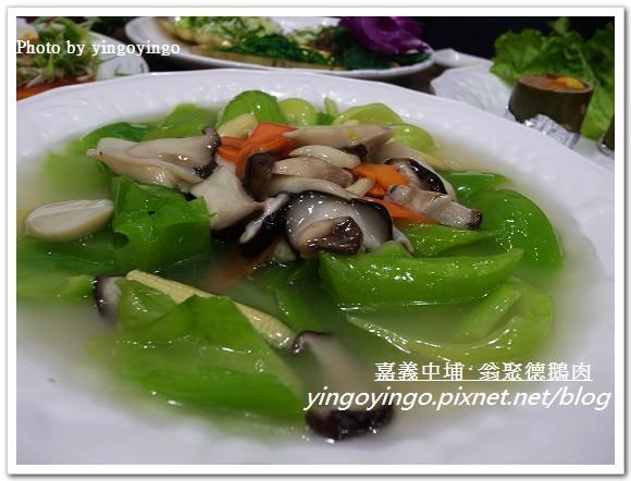 嘉義中埔_翁聚德鵝肉20120121_R0050630