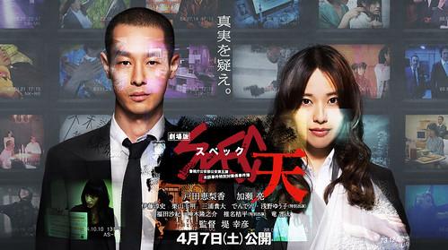 映画『SPEC〜天〜』OFFICIAL SITE