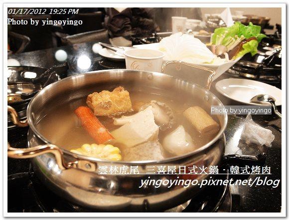 雲林虎尾_三喜屋20120117_R0050548