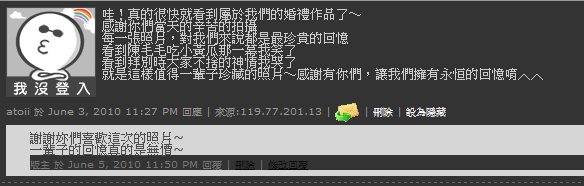 2010.05.16.世昌&惠雯