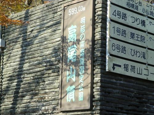 高尾山20111124-073