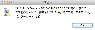 box.netデータ取り込みエラー