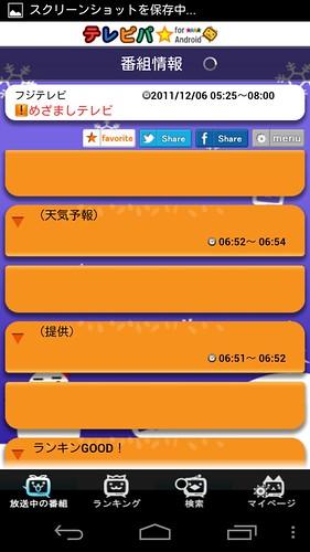 Screenshot_2011-12-06-19-12-02