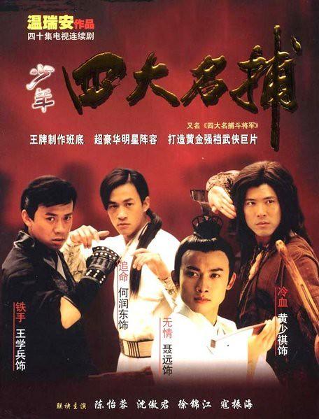 Tứ Đại Danh Bổ 2002 - Tứ Đại Danh Thám (2002)