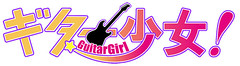 111214(2) - 為聲優「小倉唯」量身訂作的神祕企劃《ギター少女》悄悄登場!
