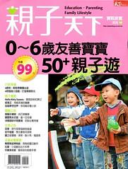 20111223-0-6親子遊-1