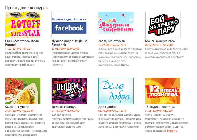 Страница конкурсов на Tvigle.ru