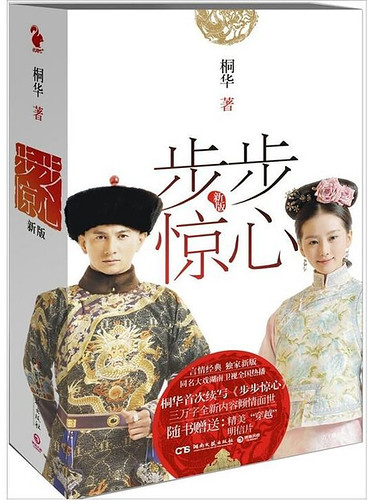 Bu Bu Jin Xin (New Edition)