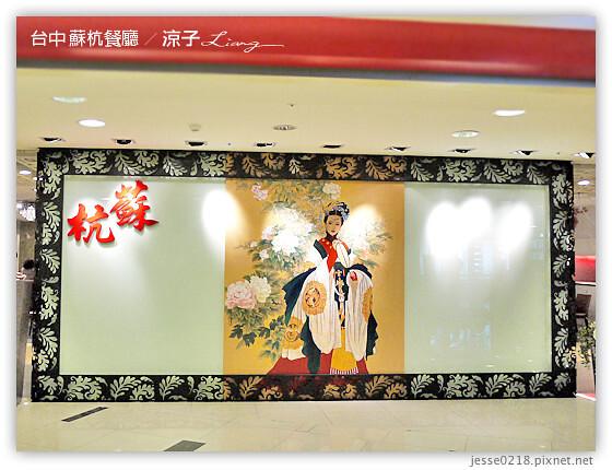 台中 蘇杭餐廳 4