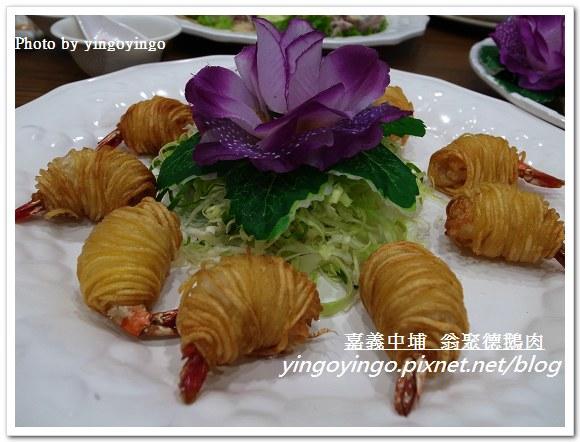 嘉義中埔_翁聚德鵝肉20120121_R0050624