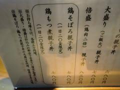 20120201伊勢ろく-004