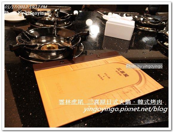 雲林虎尾_三喜屋20120117_R0050529