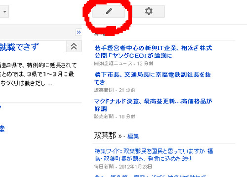 google_news3