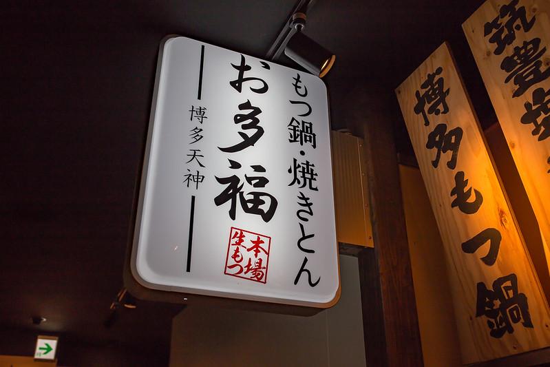 nikuichiba_tachikawa-64
