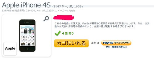 SIMフリーiPhoneは簡単に買える!iPhone4SをDocomoで使いたい!iPhone4Sが海外から届